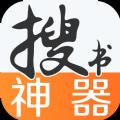 搜书神器app下载_搜书神器app最新版免费下载