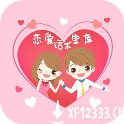 恋爱话术宝库app下载_恋爱话术宝库app最新版免费下载