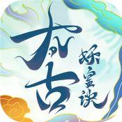 太古妖皇诀手游下载_太古妖皇诀手游最新版免费下载