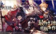 最终幻想正版新作《FFBE 幻影战争》参展萤火虫决定