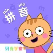 贝壳拼音app