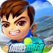 体感网球手游下载_体感网球手游最新版免费下载