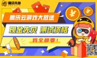 【来腾讯先游云游戏】抢888现金红包,更有腾讯年度大作游戏测试资格!