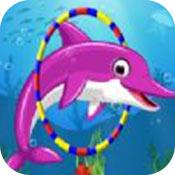 海豚冲水手游下载_海豚冲水手游最新版免费下载