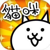 猫咪大作战手游下载_猫咪大作战手游最新版免费下载