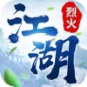 烈火江湖手游下载_烈火江湖手游最新版免费下载