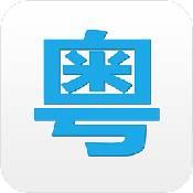 粤语话翻译器