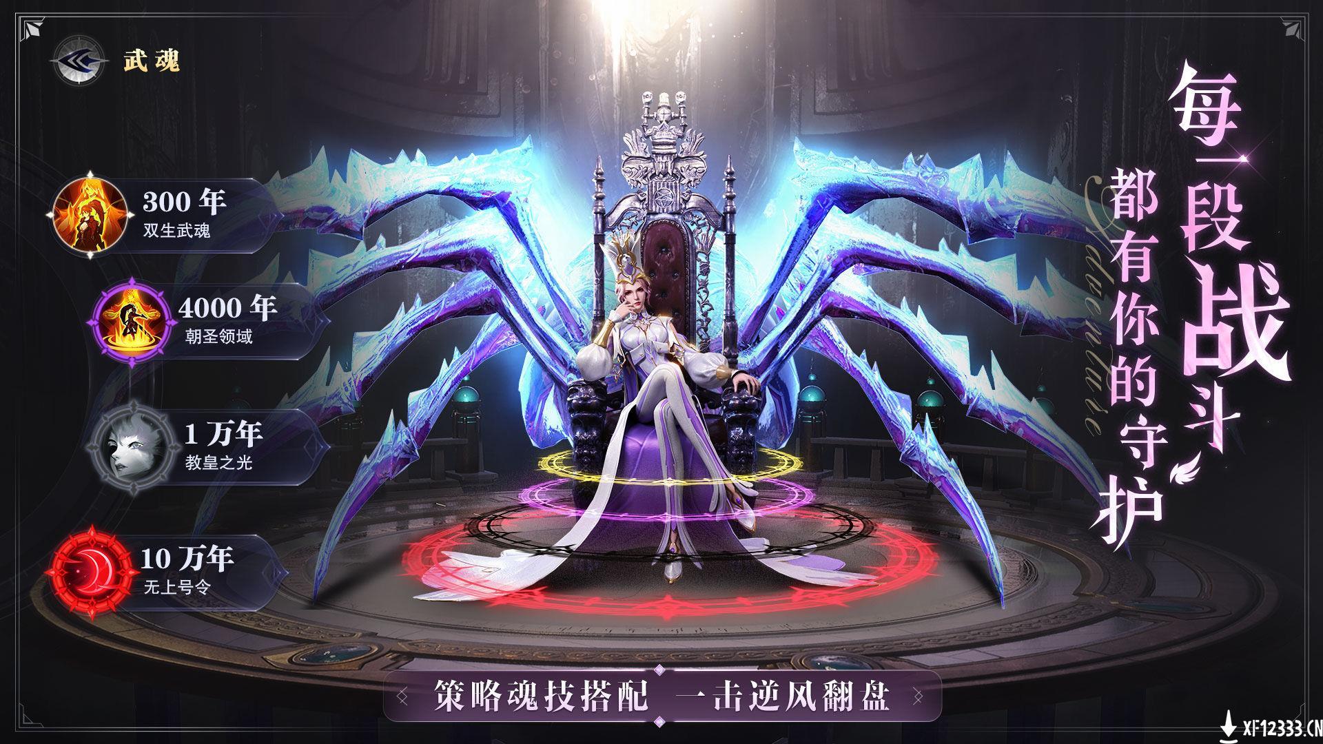 斗罗大陆:魂师对决手游下载_斗罗大陆:魂师对决手游最新版免费下载