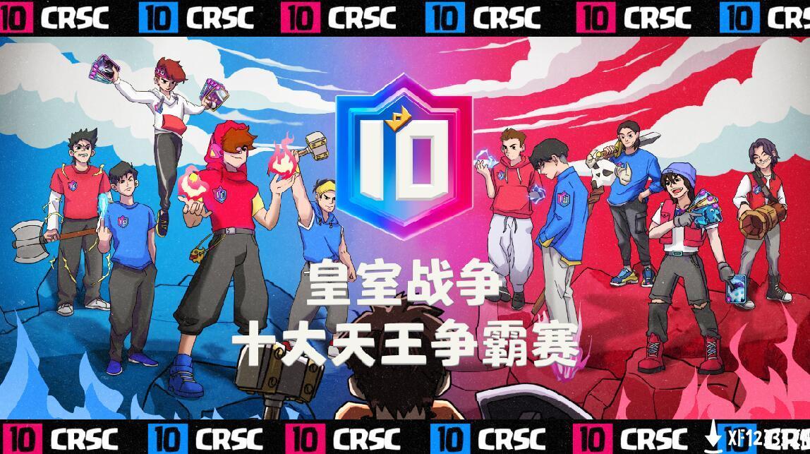 中国选手迎决赛首秀!皇室战