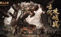 开启古代战争玩法宇宙!《率