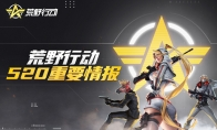 2021网易游戏520线上发布会圆满落幕《荒野行动》未来更新计划