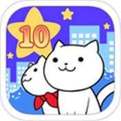 10秒找猫猫手游下载_10秒找猫猫手游最新版免费下载