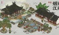 《江南百景图》烟雨江南系