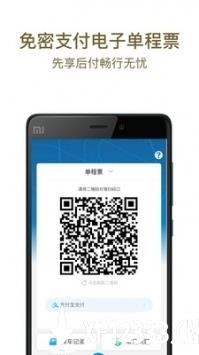 成都地铁线路图高清版app下载_成都地铁线路图高清版app最新版免费下载