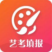 艺考志愿填报app下载_艺考志愿填报app最新版免费下载