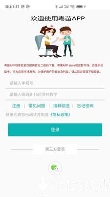 粤苗接种预约app下载_粤苗接种预约app最新版免费下载