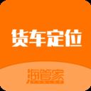 货车定位app下载_货车定位app最新版免费下载