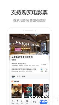 小米车道级导航app下载_小米车道级导航app最新版免费下载