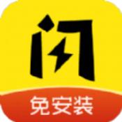 闪玩app下载_闪玩app最新版免费下载