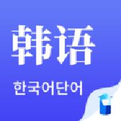 韩语单词app下载_韩语单词app最新版免费下载