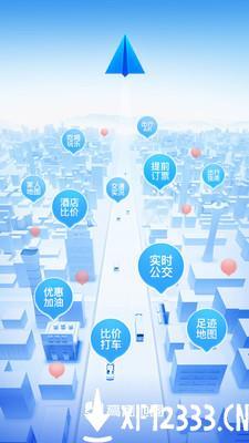 高德地图车机版2021最新版下载导航app下载_高德地图车机版2021最新版下载导航app最新版免费下载