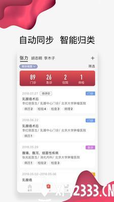 北肿云病历app下载_北肿云病历app最新版免费下载