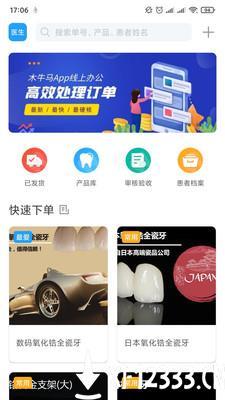 木牛马医生app下载_木牛马医生app最新版免费下载
