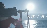 《一梦江湖》国风十二城大