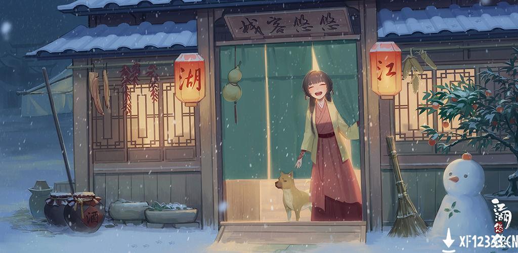 江湖悠悠雨水雪水获取方法