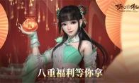 《梦幻新诛仙》公测定档62