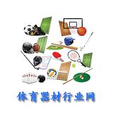 体育器材行业网