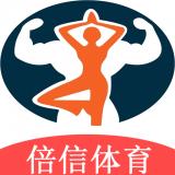 倍信体育app下载_倍信体育app最新版免费下载