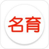 名育app下载_名育app最新版免费下载