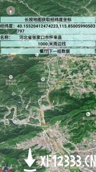 中国地图高清版完整版app下载_中国地图高清版完整版app最新版免费下载
