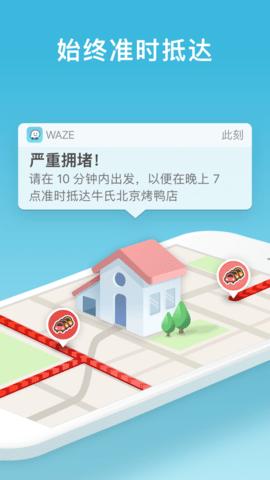 waze导航app下载_waze导航app最新版免费下载