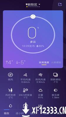 中国天气2021夏季版图app下载_中国天气2021夏季版图app最新版免费下载
