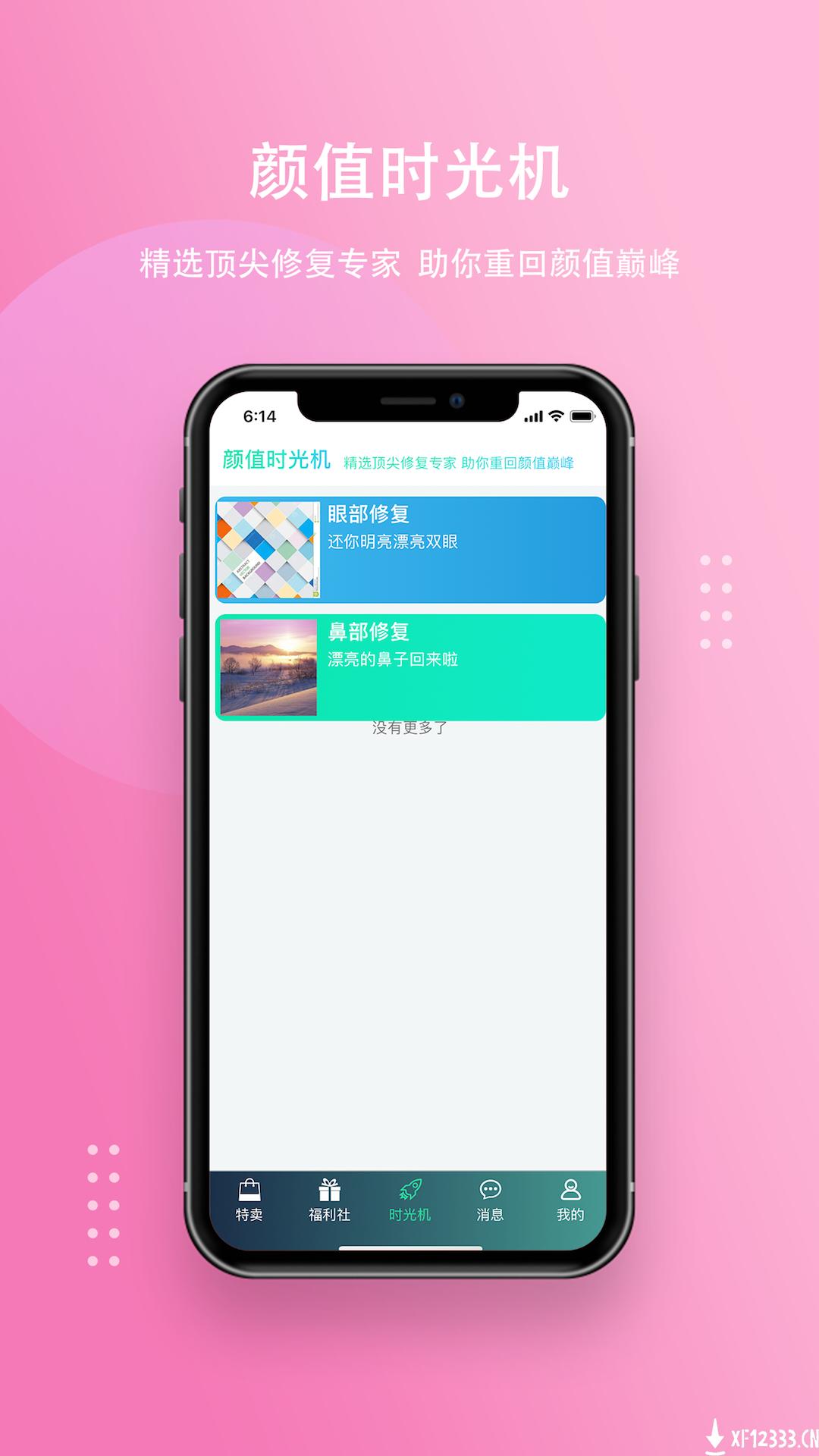 颜值工坊app下载_颜值工坊app最新版免费下载