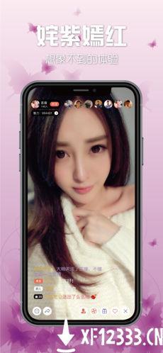 花蝶直播最新版app下载_花蝶直播最新版app最新版免费下载