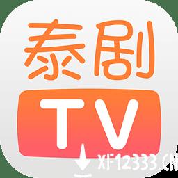 泰剧tv在线观看app下载_泰剧tv在线观看app最新版免费下载