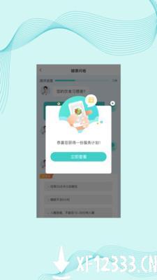 慈海健康app下载_慈海健康app最新版免费下载