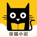 夜猫小说最新版app下载_夜猫小说最新版app最新版免费下载