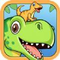 我在后院养恐龙手游下载_我在后院养恐龙手游最新版免费下载