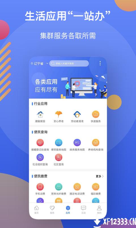 辽事通健康码小程序app下载_辽事通健康码小程序app最新版免费下载