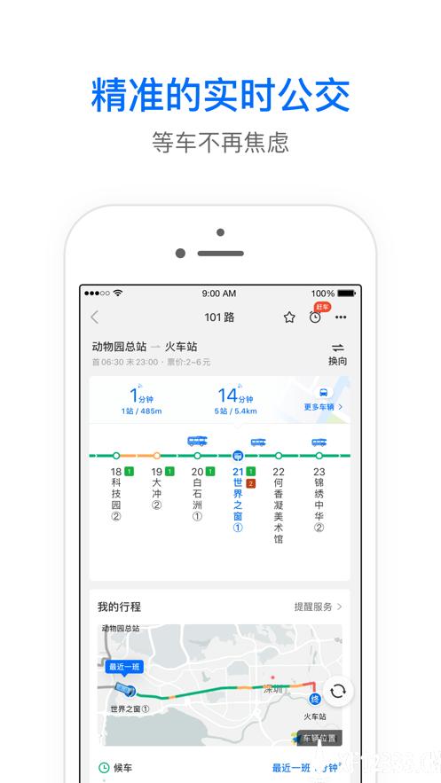 车来了实时公交app下载_车来了实时公交app最新版免费下载