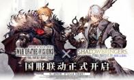 FFBE幻影战争×最终幻想XIV:暗影之逆焰国服联动开启!