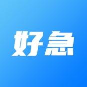 好急app下载_好急app最新版免费下载