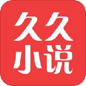 久久小说电子版app下载_久久小说电子版app最新版免费下载