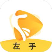 左手app安卓下载app下载_左手app安卓下载app最新版免费下载