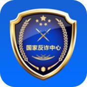 国家反诈中心app2021