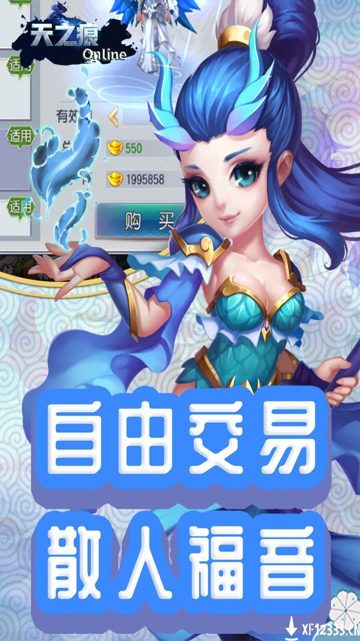 天之痕Online手游下载_天之痕Online手游最新版免费下载
